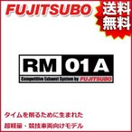 FUJITSUBO マフラー RM-01A スバル GC8 インプレッサ WRX アプライドモデルD・E・F・G 品番:280-63021 フジツボ