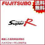 FUJITSUBO マフラー Legalis Super R スバル SF5 フォレスター ターボ 品番:390-64501 フジツボ