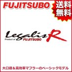 FUJITSUBO マフラー Legalis R スバル SF5 フォレスター ターボ 品番:790-64501 フジツボ