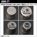 SSR スピードスター 専用 センターキャップ 4個 1台分 ※ホイールを含まない単体注文は別途送料