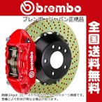 ACURA NSX 前輪用 1990年 〜2005 328x28 2-Piece 4pot / Brembo(ブレンボ) GTブレーキシステム 【送料無料】