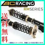BC Racing RM Coilover Kit MA-TYPE サイオン XB NCP31 2004- 品番:U-02-MA BCレーシング コイルオーバーキット 車高調
