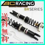 BC Racing BR Coilover Kit RA-TYPE サイオン XB NCP31 2004- 品番:U-02-RA BCレーシング コイルオーバーキット 車高調