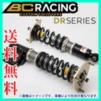 BC Racing DR Coilover Kit DS-TYPE レクサス IS350 GSE31 2013- 品番:R-22-DS BCレーシング コイルオーバーキット 車高調