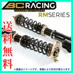 BC Racing RM Coilover Kit MA-TYPE マツダ デミオ DJ5AS 4WD 2014- 品番:N-31-MA BCレーシング コイルオーバーキット 車高調