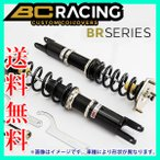BC Racing BR Coilover Kit RS-TYPE マツダ デミオ DJ5AS 4WD 2014- 品番:N-31-RS BCレーシング コイルオーバーキット 車高調