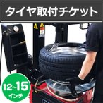 1本分 【タイヤ単品取付チケット】 12〜15インチ タイヤ交換 バランス調整 ゴムバルブ交換 廃タイヤ処理 含む