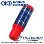 オカダプロジェクツ プラズマスパーク スバル インプレッサ GRF/GVF H21.2〜 品番 SP244001R PLASMA SPARK
