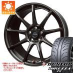 サマータイヤ 165/55R15 75V ダンロップ ディレッツァ Z3 & クロススピード ハイパーエディション RS9 4.5-15