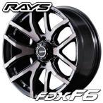 レイズ デイトナ FDX F6 KZ 8.0-17 ホイール1本 DAYTONA FDX F6 KZ