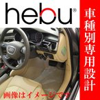 hebu フロアーマット 素材/ラグジュアリー リンカーン ナビゲーター用 年式2003〜2007