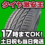 205/55R16 新品サマータイヤ DELMAX PERFORMPRO 205/55/16