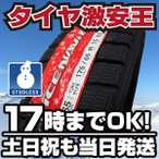 グッドイヤー GOODYEAR  スタッドレスタイヤ ICE NAVI 6 175 65R15 84Q