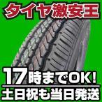 145R12C 86/84Q 新品サマータイヤ HAIDA HD515