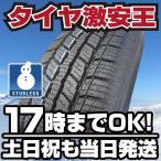 185/70R14 2017年製 新品スタッドレスタイヤ IMPERIAL S110 185/70/14