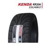 ケンダ KENDA KR20A 235/40R17 新品サマータイヤ