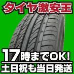 ケンダ KENDA KR23A 165/50R15 新品サマータイヤ