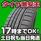 215/45R17 新品サマータイヤ KINFOREST KF550