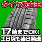 215/45R18 新品サマータイヤ KINFOREST KF550