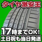 245/30R20 新品サマータイヤ KINFOREST KF550