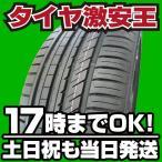 245/40R19 新品サマータイヤ KINFOREST KF550