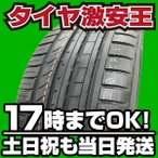 275/30R19 新品サマータイヤ KINFOREST KF550