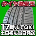 275/30R20 新品サマータイヤ KINFOREST KF550