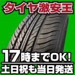 新品タイヤ KF ENERGY KFE616 165/45R16 70W
