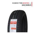 165/50R15 新品サマータイヤ KUMHO ECSTA HS51