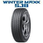 スタッドレスタイヤ DUNLOP ウィンターマックス SJ8 265/70R16 112Q