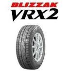 2017年製 スタッドレスタイヤ ブリヂストン ブリザック BLIZZAK VRX2 165/55R15 75Q