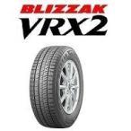 スタッドレスタイヤ ブリヂストン ブリザック BLIZZAK VRX2 185/55R16 83Q