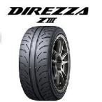 DUNLOP ディレッツァ Z3 195/55R15 85V スポーツタイヤ