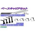 ■200系トヨタ ハイエース 標準ルーフ 標準ボディ車 H16.8〜■ベースキャリアセット