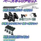 ■B30・NB30 日産 ラフェスタ  ルーフレール無車用 H16.12〜H24.12■ベースキャリアセット ロック付