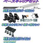 ■JB23W スズキ ジムニー ルーフレール無車 H10.10〜■ベースキャリアセット ロック付