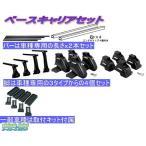 ■JB23W スズキ ジムニー ルーフレール付車  H10.10〜■ベースキャリアセット ロック付