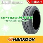 ショッピングハンコック ハンコック オプティモ H426 185/60R15 84H HANKOOK OPTIMO サマータイヤ