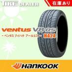 ハンコック  ベンタス V8 RS  H424 165/55R14 72V HANKOOK VENTUS V8 RS H424 サマータイヤ