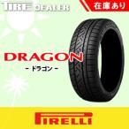 【2015年製】 PIRELLI 155/55R14 69V ピレリ DRAGON ドラゴン サマータイヤ