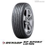 DUNLOP 185/55R16 83V ダンロップ SP SPORT LM704