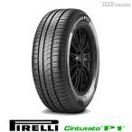 2015〜2016年製 ピレリ Cinturato P1 225/50R17 98W XL PIRELLI チントゥラート P1 サマータイヤ