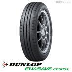 ダンロップ エナセーブ EC300+ 195/55R16 87V DUNLOP ENASAVE EC300+ 2018年製 2本以上で送料無料(個人様宛・離島・沖縄除く)