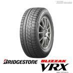 スタッドレスタイヤ 185/60R15 84Q BRIDGESTONE ブリヂストン BLIZZAK ブリザック VRX [2016年製] 国産