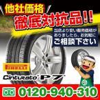 【在庫限定、電話で問い合わせ下さい。】ピレリ CINTURATO P7 チンチュラートP7 225/45R18 91W ★ ランフラット BMW承認タイヤ
