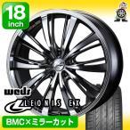 送料無料 数量限定 215/40R18 89W XL サマータイヤ&ホイール4本セット(レオニス EX:BMC×ミラーカット)