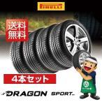 ピレリ ドラゴンスポーツ 225/40R18 92W XL サマータイヤ4本セット 2017年製(ピレリ日本流通品)