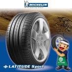 ミシュラン LATITUDE SPORT ラティチュードスポーツ 275/55R19 111W MO メルセデスベンツ承認タイヤ