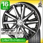 送料無料 165/45R16 74V XL (DURATURN Mozzo 4s) サマータイヤ&ホイール4本セット(共豊 STEINER SF-V:エメラルドブラックポリッシュ)