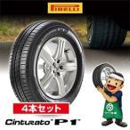 2016年製 ピレリ CINTURATO P1(チントゥラート P1) 205/55R16 91V サマータイヤ4本セット